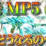 【荒野行動】「緑MP5」はどうなる?紅葉ver.新選組「月宮歌謡」は「チップショップ」からきえたけど…無料無課金ガチャリセマラプロ解説。こうやこうど拡散のため👍お願いします【アプデ最新情報攻略まとめ】